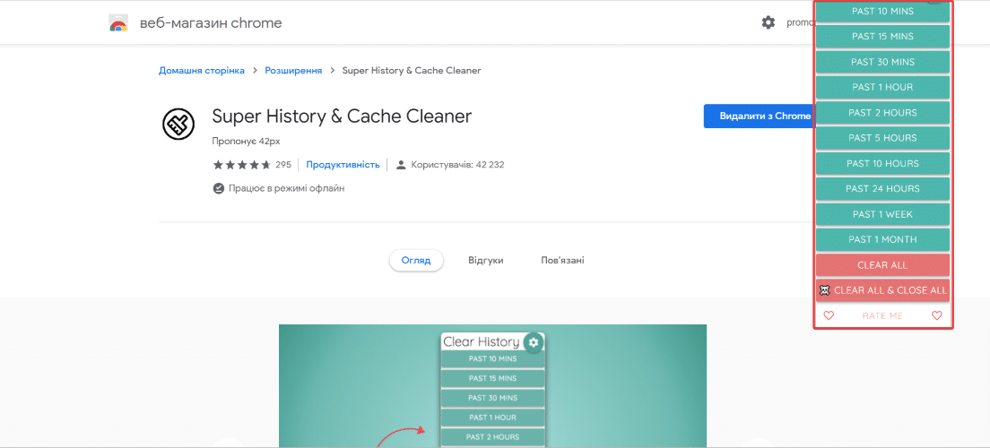 super history - 30 Best Chrome Extensions for Developers, Designers and Testers