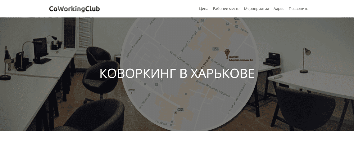 CoWorkingClub - Kharkiv IT Market Review [Industry Research]